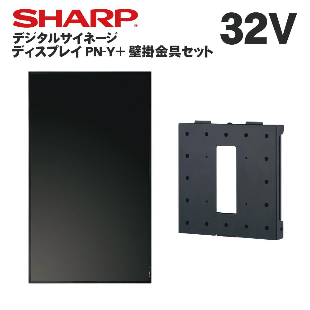 送料無料!【シャープ】デジタルサイネージ32型(PN-Y326)専用壁掛金具セット