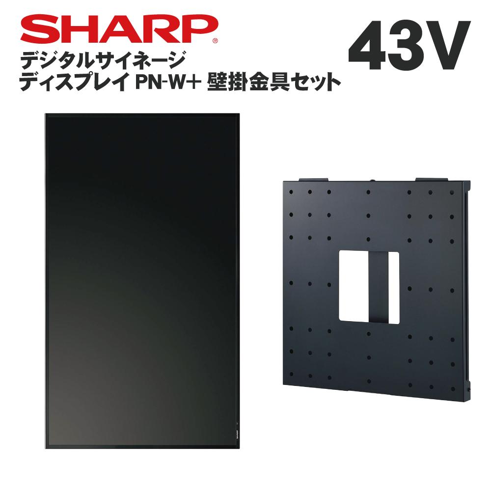 送料無料!【シャープ】デジタルサイネージ43型PN-W435A専用壁掛金具セット