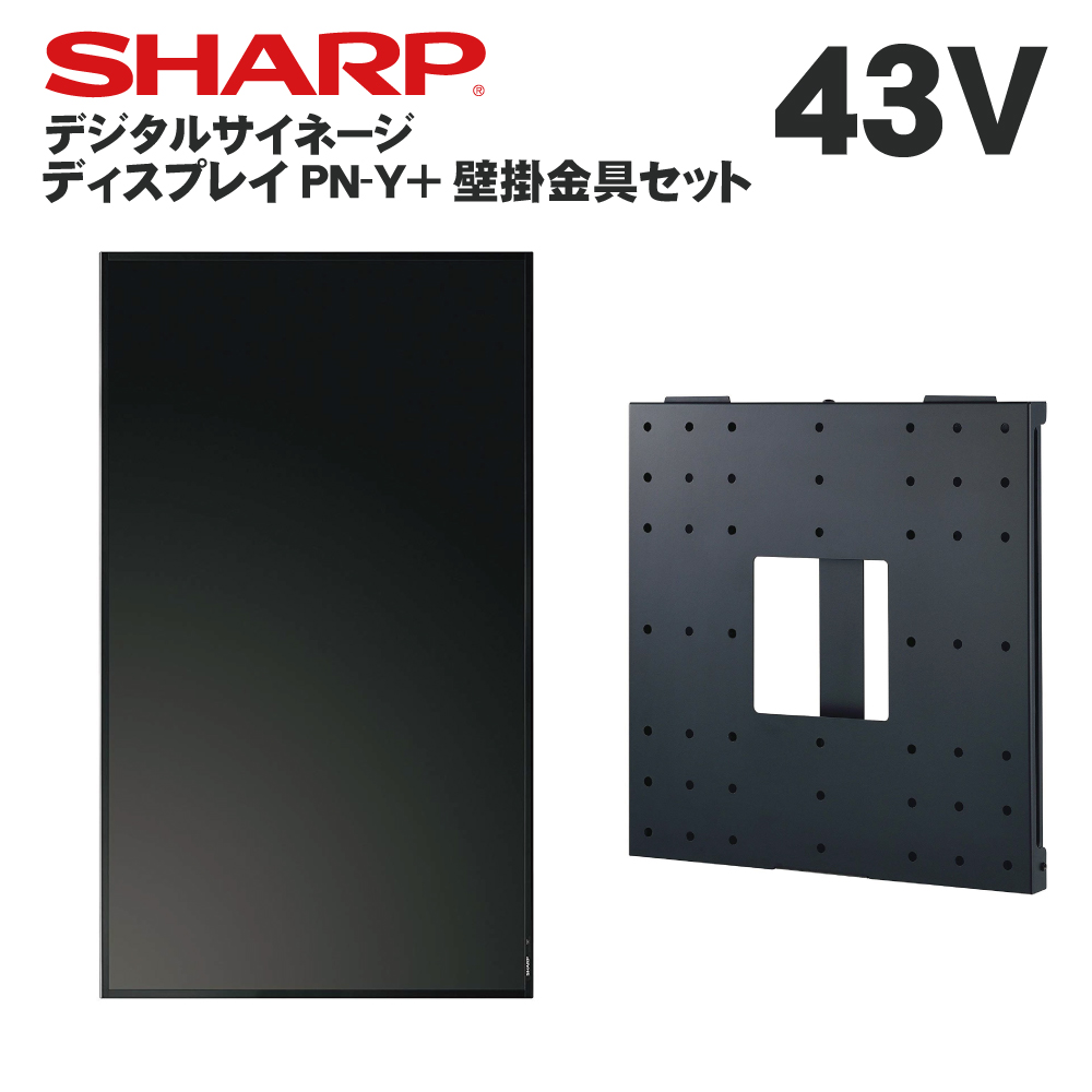 送料無料!【シャープ】デジタルサイネージ43型(PN-Y436)専用壁掛金具セット