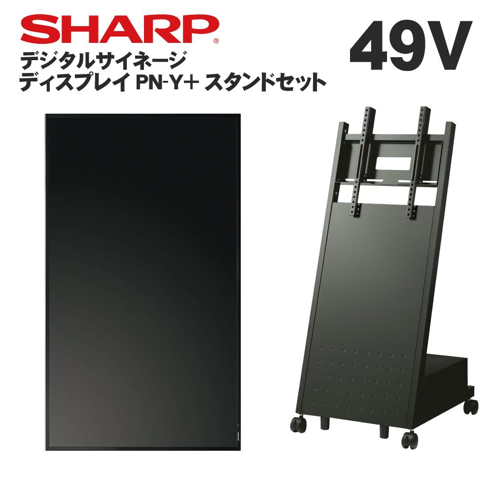 送料無料!【シャープ】デジタルサイネージ49型(PN-Y496)傾斜型スタンドセット