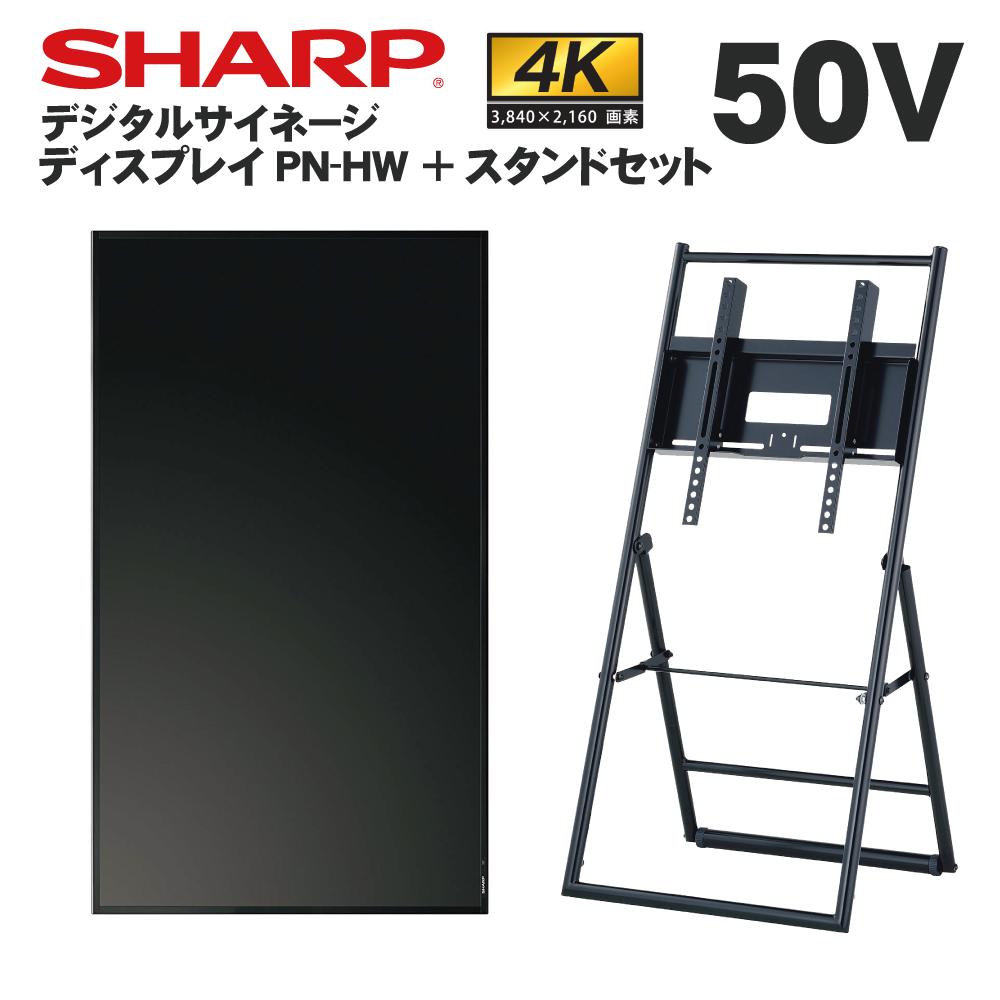 【シャープ】PN-HW501 スタンドセット