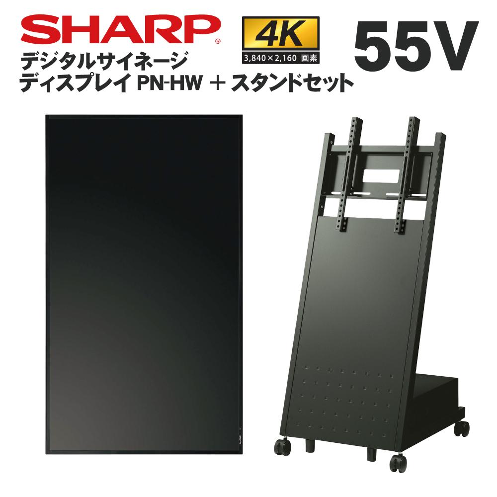 【シャープ】PN-HW551 スタンドセット