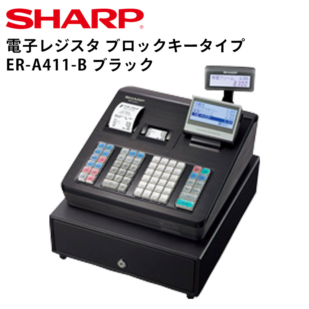 【シャープ】ER-A411-B(ブラック)