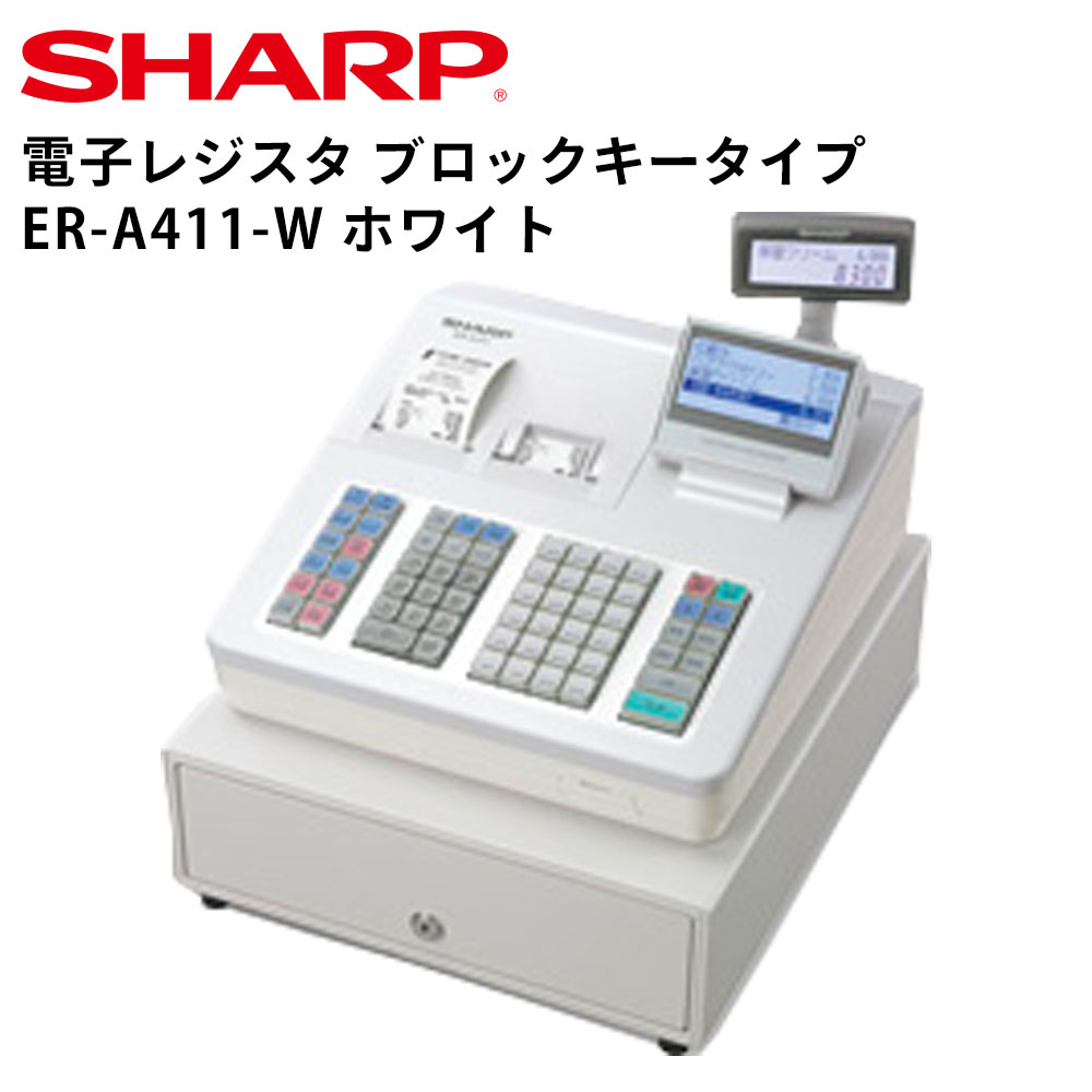 【シャープ】ER-A411-W (ホワイト)
