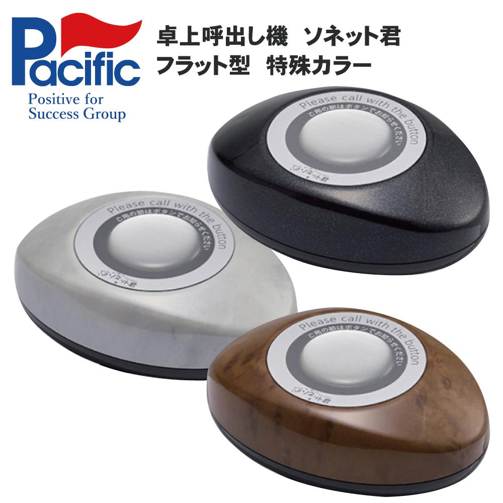【ソネット君】卓上送信機 フラット型 特殊カラー