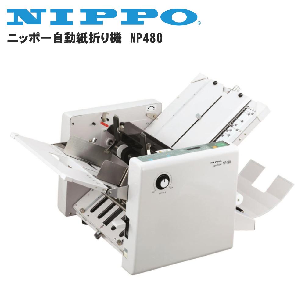 【ニッポー自動紙折機】NP480?B7~A3対応!