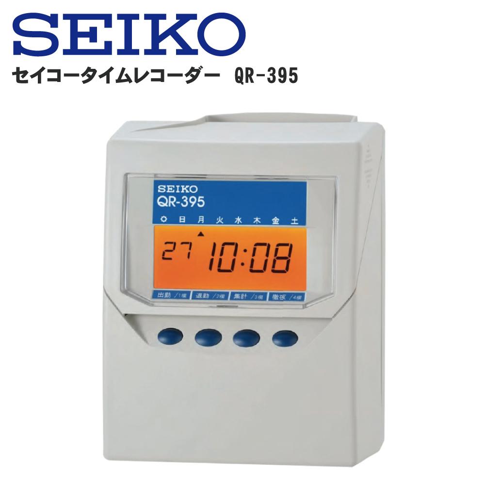 【セイコータイムレコーダー】QR-395