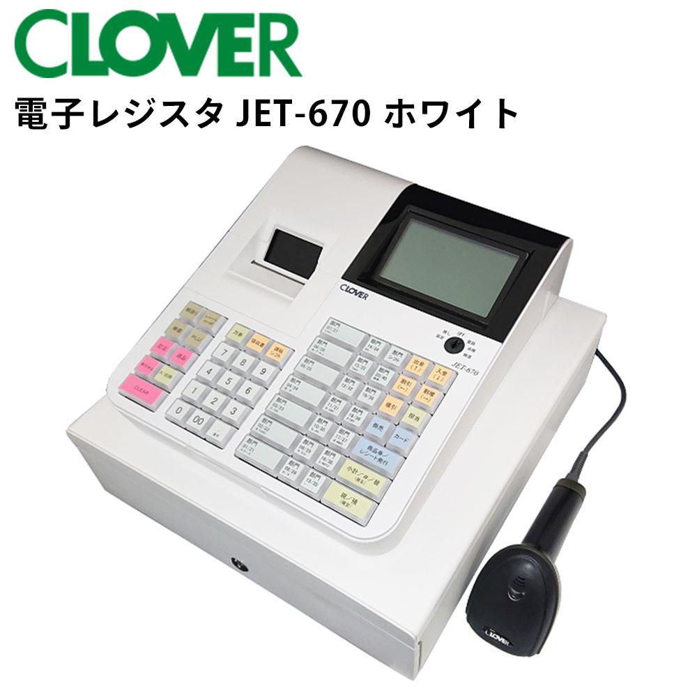 【クローバー電子】JET-670(ホワイト)