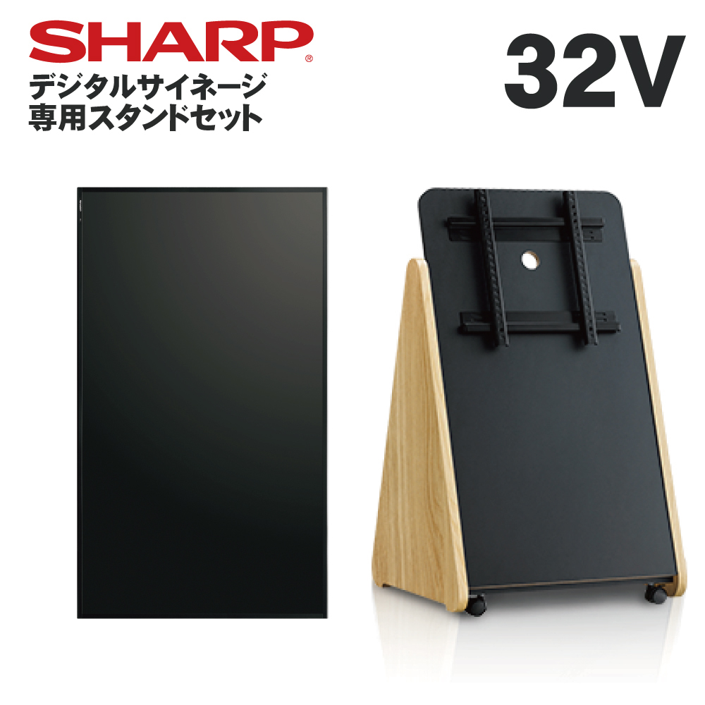 【シャープ】デジタルサイネージ32型PN-Y326A木製スタンドセット(SS-TRI11)| 業務用 電子看板 ディスプレイ サイネージ 液晶ディスプレイ デジタル 看板 店舗用 液晶パネル モニター 液晶モニター インフォメーション|