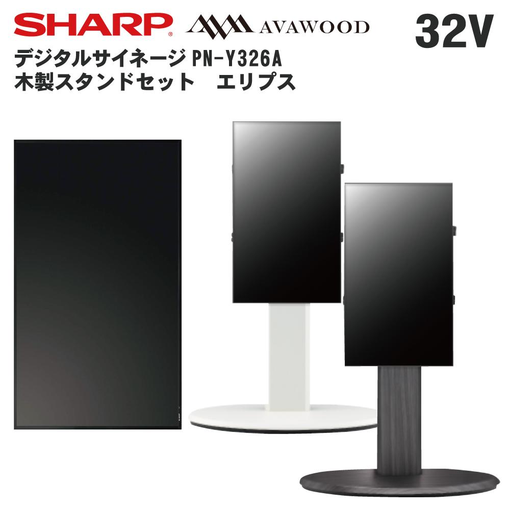 【シャープ】デジタルサイネージ32型PN-Y326A木製型スタンドセットエリプス(SS-ELP11)キャスター付 | 業務用 電子看板 ディスプレイ サイネージ 液晶ディスプレイ デジタル 看板 店舗用 液晶パネル モニター|