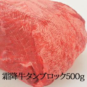 霜降牛タンブロック500g s【牛肉】