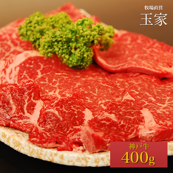 【送料無料】【神戸ビーフ ギフト】神戸牛 ランプ 焼肉 400g(冷蔵)国産 牛肉 肉 贈答 お返し お取り寄せグルメ 巣ごもり 自粛 復興応援