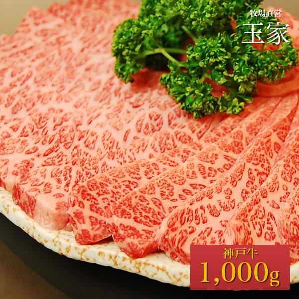 【送料無料】【神戸ビーフ ギフト】神戸牛 特選カルビ 焼肉 1000g(冷蔵)国産 牛肉 内祝い 焼肉 BBQ 肉 牛肉 贈答 お返し お取り寄せグルメ 巣ごもり 自粛 復興応援