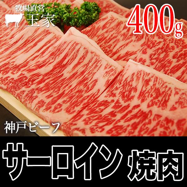 【送料無料】【神戸ビーフ ギフト】神戸牛 サーロイン 焼肉 400g(冷蔵)国産 牛肉 肉 贈答 お返し