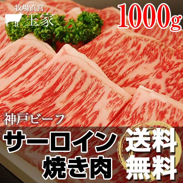 【神戸ビーフ ギフト】贈答 内祝い 御礼 肉 ギフト 肉 【送料無料】 |神戸牛 サーロイン 焼肉 1,000g(冷蔵)国産 牛肉 肉 贈答 お返し