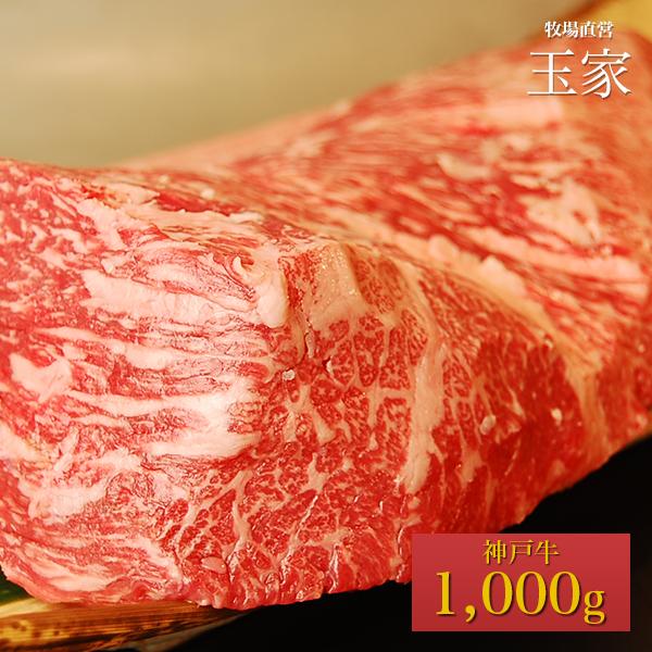【神戸ビーフ ギフト】贈答 内祝い 御礼 肉 ギフト 肉 【送料無料】 |神戸牛 イチボ ブロック肉 家庭用 1,000g(冷蔵)国産 牛肉 肉 贈答 お返し お取り寄せグルメ 巣ごもり 自粛 復興応援