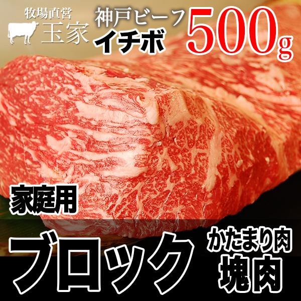 【送料無料】【神戸ビーフ ギフト】贈答 内祝い 御礼 肉 ギフト 肉 神戸牛 イチボ ブロック肉 家庭用 500g(冷蔵)国産 牛肉 肉 贈答 お返し