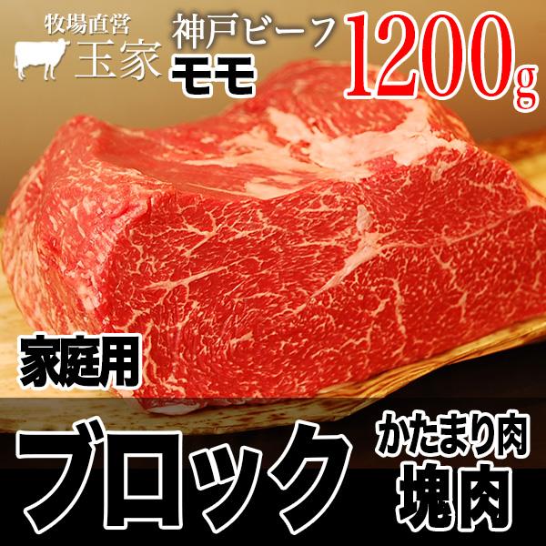 【送料無料】【神戸ビーフ ギフト】神戸牛 モモ ブロック肉 家庭用 1,200g(冷蔵)国産 牛肉 肉 贈答 お返し