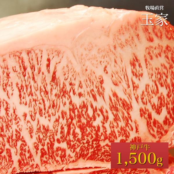 【神戸ビーフ ギフト】贈答 内祝い 御礼 肉 ギフト 肉 【送料無料】 |神戸牛 サーロイン ブロック肉 家庭用 1,500g(冷蔵)国産 牛肉 肉 贈答 お返し お取り寄せグルメ 巣ごもり 自粛 復興応援