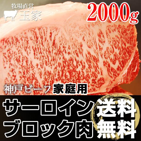 【神戸ビーフ ギフト】贈答 内祝い 御礼 肉 ギフト 肉 【送料無料】 |神戸牛 サーロイン ブロック肉 家庭用 2,000g(冷蔵)国産 牛肉 肉 贈答 お返し