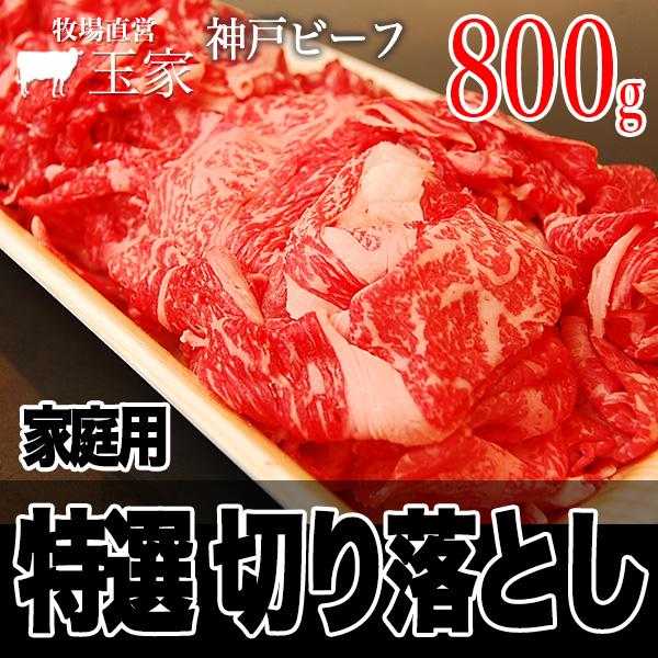 【送料無料】【神戸ビーフ ギフト】神戸牛 特選 切り落とし 家庭用 800g(冷蔵)国産 牛肉 肉 贈答 お返し