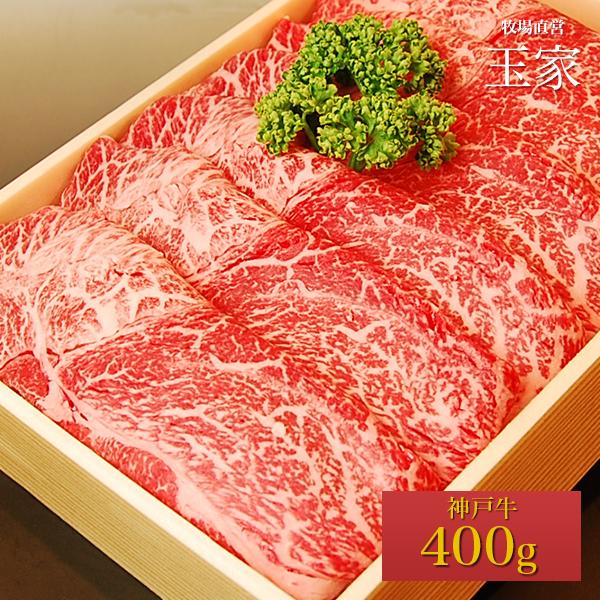 【送料無料】【神戸ビーフ ギフト】神戸牛 ウデミスジ すき焼き・しゃぶしゃぶ肉 400g(冷蔵)国産 牛肉 内祝い うで みすじ 肉 牛肉 贈答 お返し お取り寄せグルメ 巣ごもり 自粛 復興応援