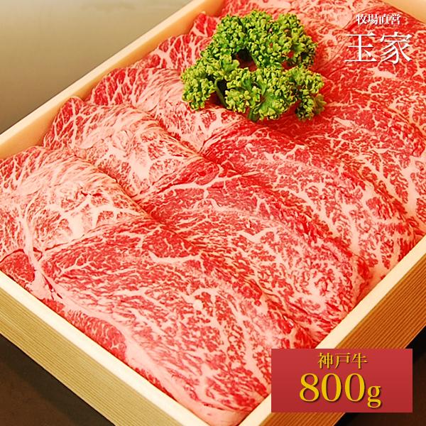 【送料無料】【神戸ビーフ ギフト】神戸牛 ウデミスジ すき焼き・しゃぶしゃぶ肉 800g(冷蔵)国産 牛肉 内祝い うで みすじ 肉 牛肉 贈答 お返し お取り寄せグルメ 巣ごもり 自粛 復興応援