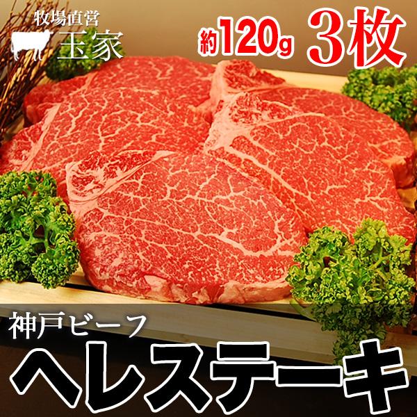 【送料無料】【神戸ビーフ ギフト】神戸牛 ヘレステーキ肉 120g×3枚(冷蔵)国産 牛肉 内祝い ヒレ ステーキ フィレ 肉 牛肉 贈答 お返し
