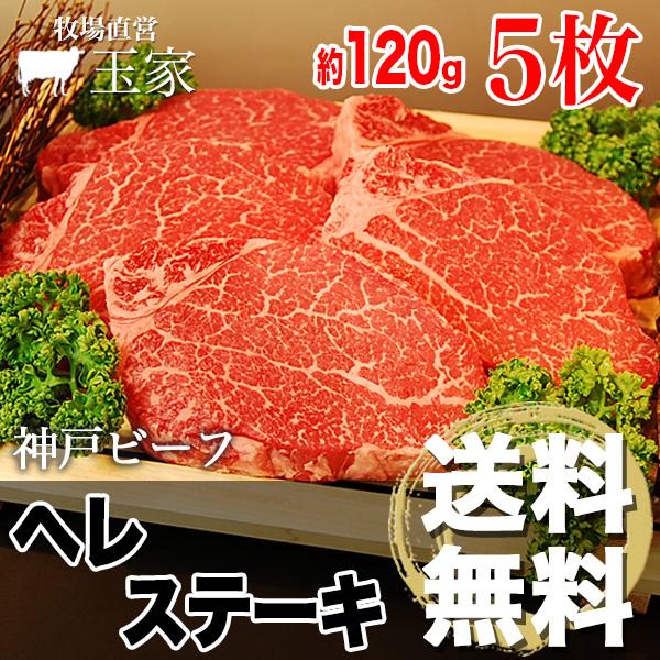 【神戸ビーフ ギフト】贈答 内祝い 御礼 肉 ギフト 肉 【送料無料】 |神戸牛 ヘレステーキ肉 120g×5枚(冷蔵)国産 牛肉 内祝い ヒレ ステーキ フィレ 肉 牛肉 贈答 お返し