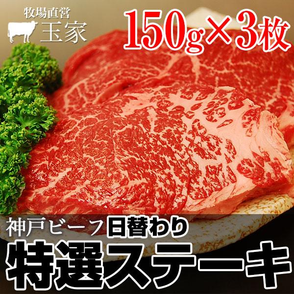 【送料無料】【神戸ビーフ ギフト】神戸牛 日替わり特選ステーキ 約150g×3枚(冷蔵)国産 牛肉 ステーキ 肉 贈答 お返し