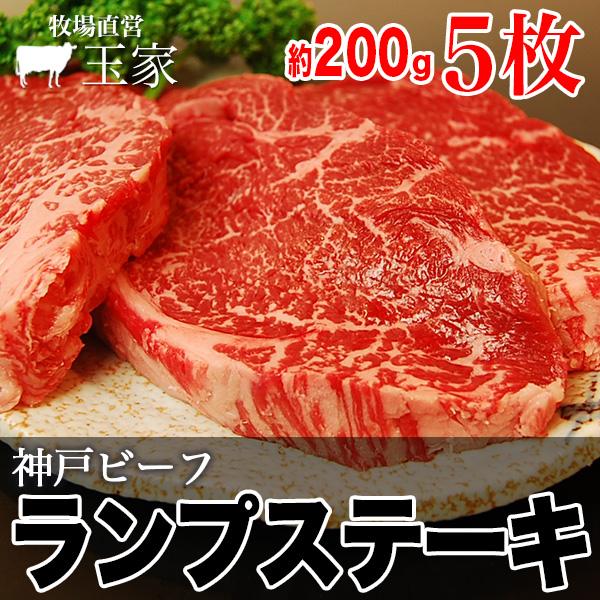 【送料無料】【神戸ビーフ ギフト】神戸牛 ランプステーキ肉 200g×5枚(冷蔵)国産 牛肉 内祝い ステーキ 肉 牛肉 贈答 お返し