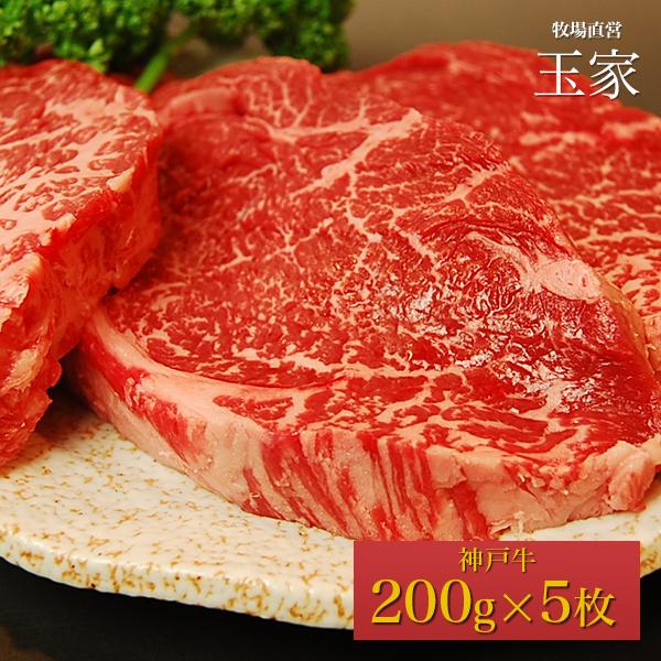 神戸ビーフ 黒毛和牛 ランプステーキ肉 神戸牛 和牛 送料無料 ギフト 200g×5枚 冷蔵 マート 国産 ステーキ 在庫あり お取り寄せグルメ 牛肉 肉 贈答 内祝い お返し 復興応援 自粛 巣ごもり