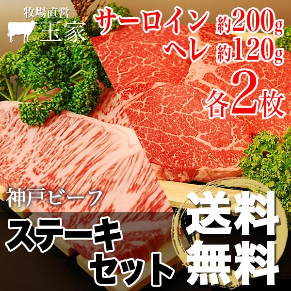 【神戸ビーフ ギフト】贈答 内祝い 御礼 肉 ギフト 肉 【送料無料】 |神戸牛 サーロインステーキ肉200g&へレステーキ肉 120g 各2枚(冷蔵)国産 牛肉 内祝い ヒレ ステーキ フィレ 肉 牛肉 贈答 お返し
