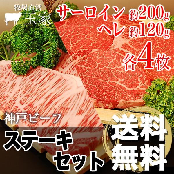 【神戸ビーフ ギフト】贈答 内祝い 御礼 肉 ギフト 肉 【送料無料】 |神戸牛 サーロインステーキ肉200g&へレステーキ肉 120g 各4枚(冷蔵)国産 牛肉 内祝い ヒレ ステーキ フィレ 肉 牛肉 贈答 お返し