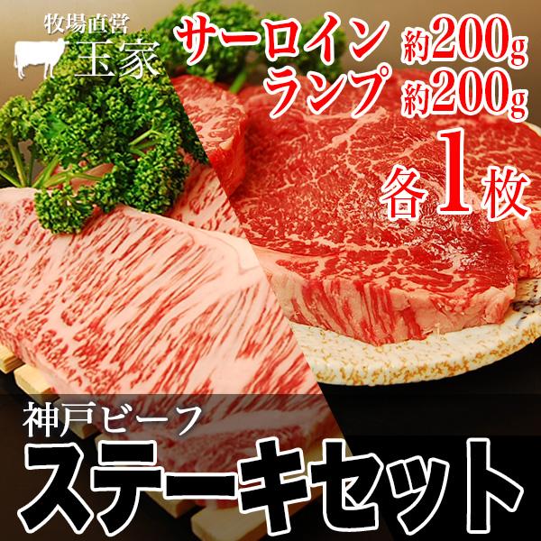 【送料無料】【神戸ビーフ ギフト】神戸牛 サーロインステーキ肉200g&ランプステーキ肉 200g 各1枚(冷蔵)国産 牛肉 内祝い ランプ ステーキ 肉 牛肉 贈答 お返し