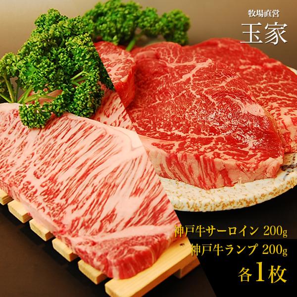 【送料無料】【神戸ビーフ ギフト】神戸牛 サーロインステーキ肉200g&ランプステーキ肉 200g 各1枚(冷蔵)国産 牛肉 内祝い ランプ ステーキ 肉 牛肉 贈答 お返し お取り寄せグルメ 巣ごもり 自粛 復興応援
