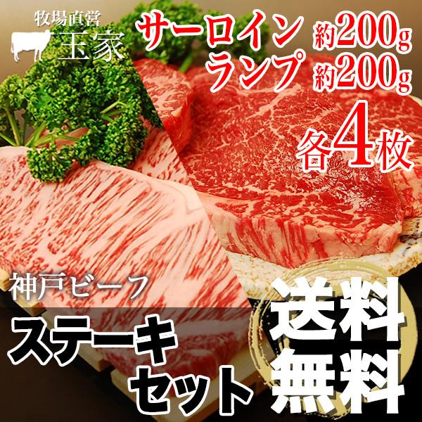 【神戸ビーフ ギフト】贈答 内祝い 御礼 肉 ギフト 肉 【送料無料】 |神戸牛 サーロインステーキ肉200g&ランプステーキ肉 200g 各4枚(冷蔵)国産 牛肉 内祝い ランプ ステーキ 肉 牛肉 贈答 お返し