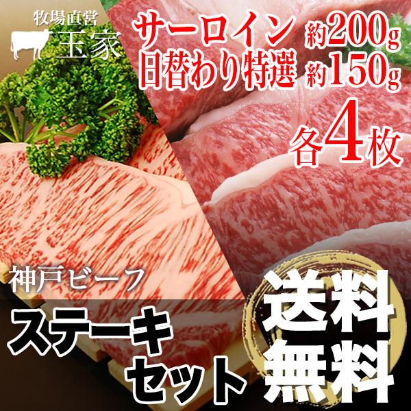 【神戸ビーフ ギフト】贈答 内祝い 御礼 肉 ギフト 肉 【送料無料】 |神戸牛 サーロインステーキ肉200g&日替わり特選ステーキ肉 150g 各4枚(冷蔵)国産 牛肉 内祝い ステーキ 肉 牛肉 贈答 お返し