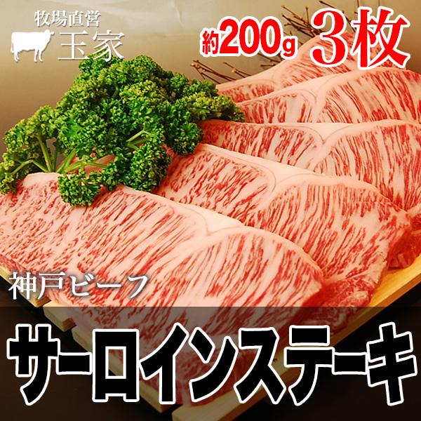 【送料無料】【神戸ビーフ ギフト】神戸牛 サーロインステーキ肉 200g×3枚(冷蔵)国産 牛肉 内祝い ステーキ 肉 牛肉 贈答 お返し