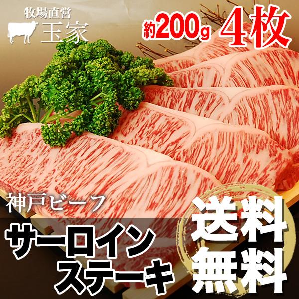 【神戸ビーフ ギフト】贈答 内祝い 御礼 肉 ギフト 肉 【送料無料】 |神戸牛 サーロインステーキ肉 200g×4枚(冷蔵)国産 牛肉 内祝い ステーキ 肉 牛肉 贈答 お返し