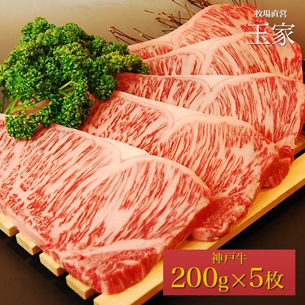 【神戸ビーフ ギフト】贈答 内祝い 御礼 肉 ギフト 肉 【送料無料】 |神戸牛 サーロインステーキ肉 200g×5枚(冷蔵)国産 牛肉 内祝い ステーキ 肉 牛肉 贈答 お返し