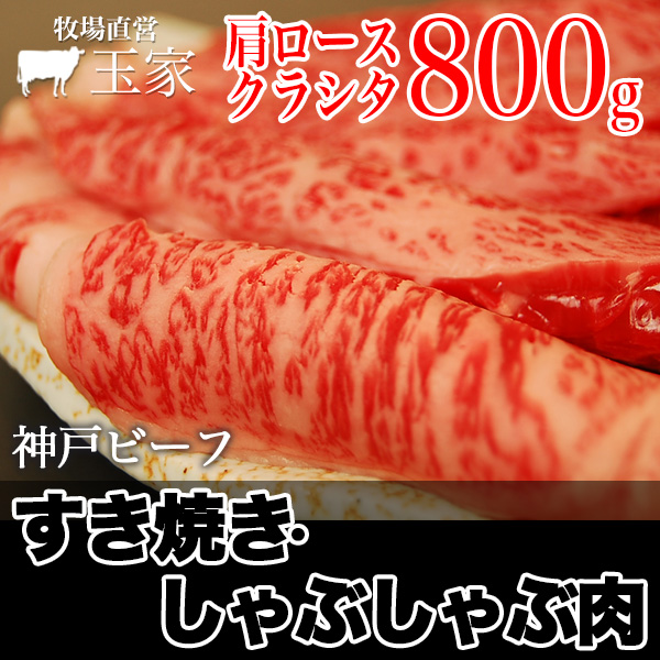 【送料無料】【神戸ビーフ ギフト】神戸牛 肩ロース クラシタ すき焼き・しゃぶしゃぶ肉 800g(冷蔵)国産 牛肉 肉 贈答 お返し