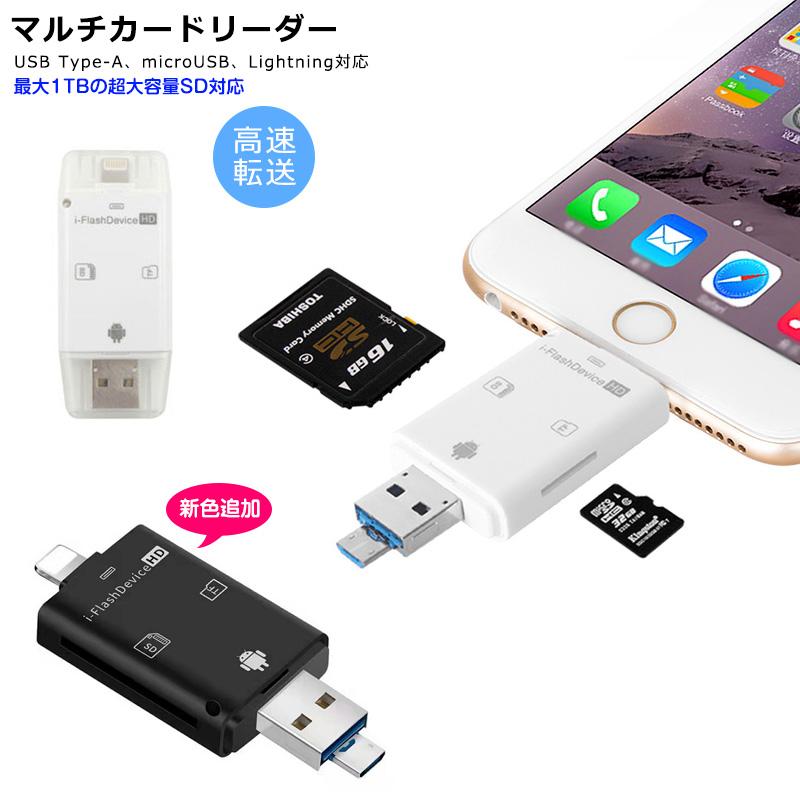 NEW 送料無料 SDカードリーダー iPhone micro Android マルチカードリーダー バースデー 記念日 ギフト 贈物 お勧め 通販 外部メモリ 高速 便利 ランキング3位 カードリーダー iPad Flash For OTG データ転送 11 pro 3in1 iOS コンパクト max PC HD SDカード device