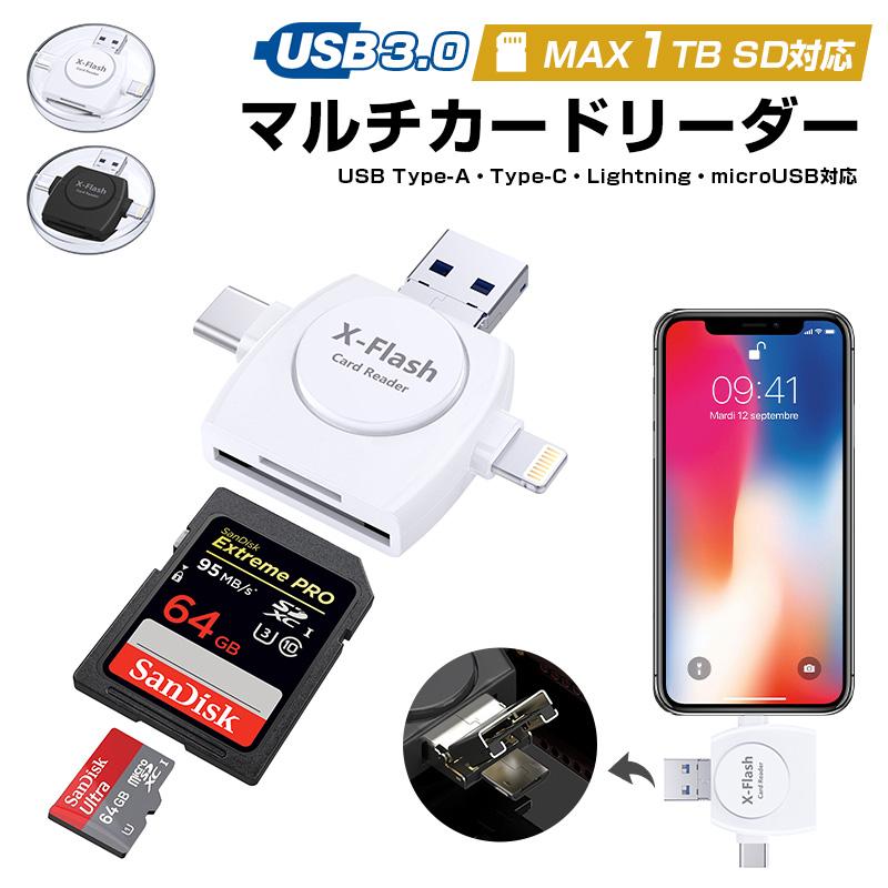 送料無料 マルチカードリーダー Lightning microUSB Type-A Type-C コネクタ搭載 カードリーダー USB3.0 iPhone SD ライター MicroUSB レビューを書けば送料当店負担 フラッシュ メモリースティック パソコン 今だけスーパーセール限定 ランキング3位 高評価4.21点 写真 連絡先 スマートフォン 動画 usbメモリ メモリー アイフォン バックアップ 保存 メモリ 外部メモリ USB Android マイクロSD データ移動 microSD タイプC