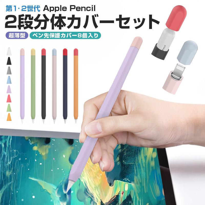 送料無料 Apple Pencil 保護 カバー アップル ペンシル シリコン 1代 2代 第1世代 第2世代 ランキング3位 超薄型 シリコンカバー シリコン保護ケース 用 ツートンカラー 高評価4.7点 オシャレ 適用 ペンの先 ペン先 お洒落 ケース 新生活