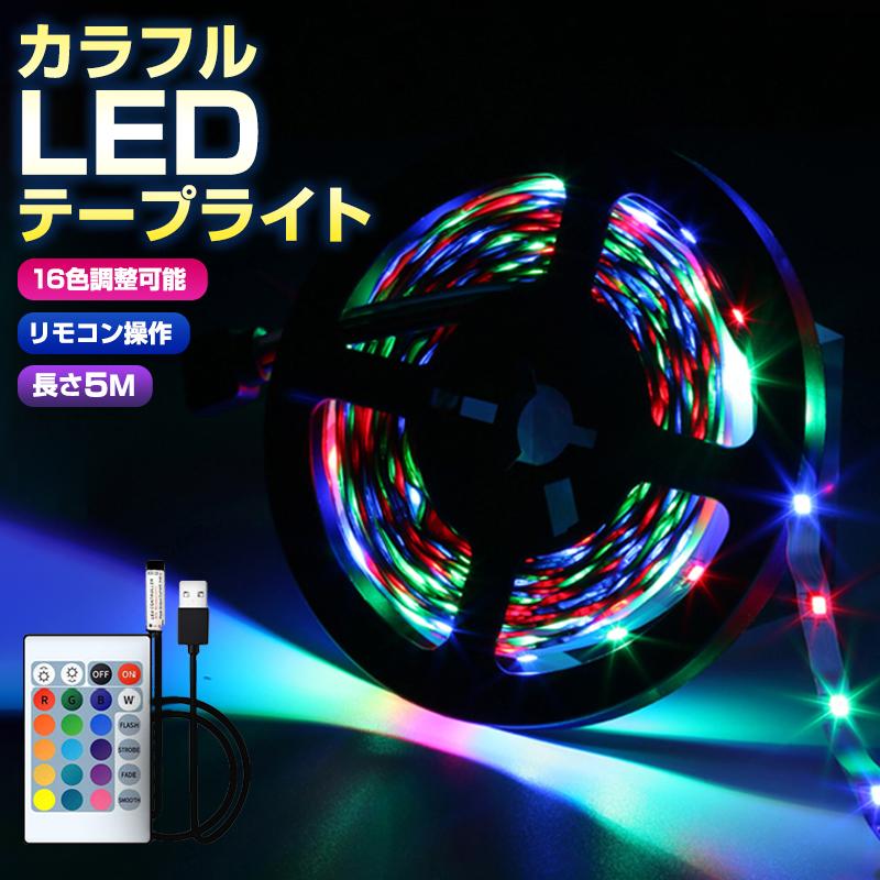 送料無料 LEDテープ 5m RGB 防水 調光 調色 リモコン操作 日本正規品 マルチカラー LED 間接照明 看板照明 棚下照明 LEDテープライト ledテープ 明るさ調節 3色 テープライト テープ イルミネーション ライト リモコン付き 切断可能 5M 装飾用 SMD2835 多種フラッシュモード 照明 フルカラー ランキング3位 300led 高輝度 定番スタイル 5V