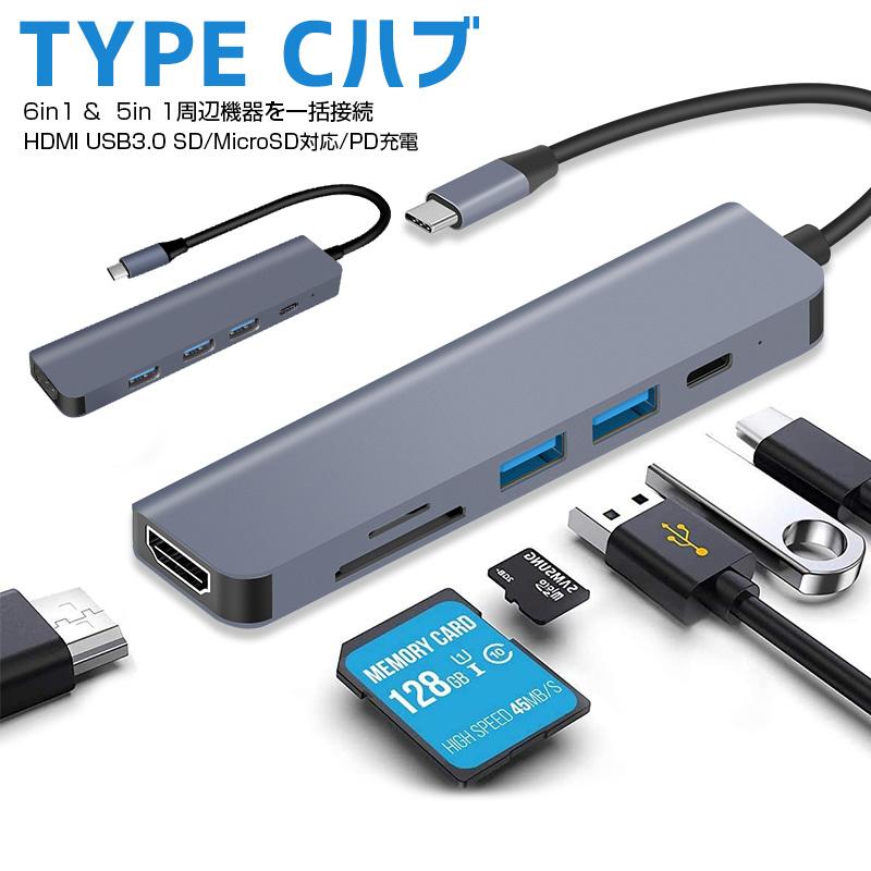 送料無料 Type-c Hub 6in1 or 5in1 PD急速充電 USBハブ 高評価5点 ハブ USB C Type ドッキングステーション Micro SDカードリーダ 出荷 USB3.0 タイプC 全商品オープニング価格 HDMI出力 変換 ChromeBook対 MacBook2016 SDカードリーダー マイクロ Pro MacBook アダプタ PD給電