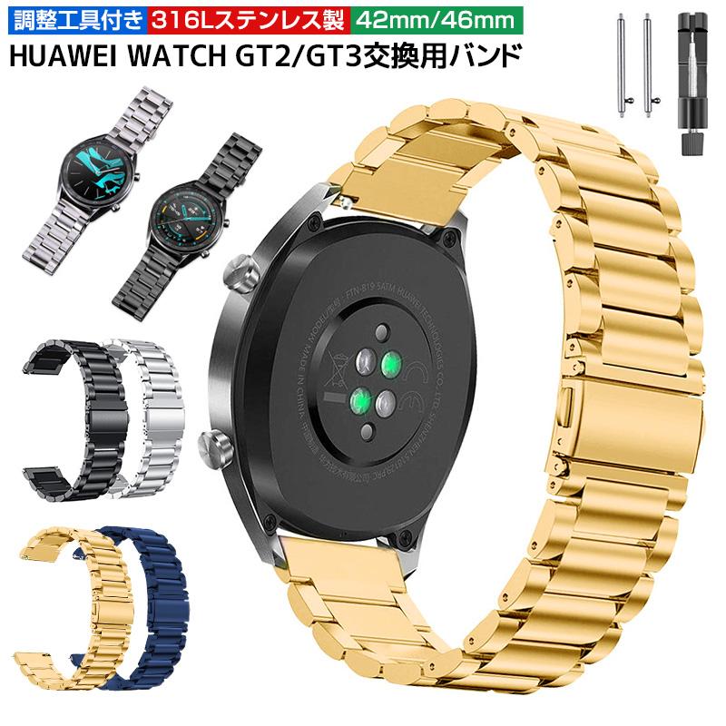 送料無料 Huawei Watch GT2 GT2E バンド 発売モデル 交換用 高品質なステンレスと精密の研究技術を採用して 耐久性ある 優美で上品である 長さ自由に調整できます 新発売 高評価4.33点 42mm 調整工具付き 20mm スチール ステンレス製 22mm 46mm シルバー スポーツバンド ブラック active ビジネス風 GT2e