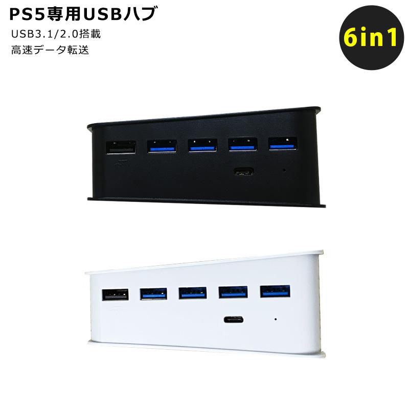 送料無料 バスパワーで電源不要のスマート設計 本体一体型 プレステーション5用 シリーズ 一体型 6ポート USB3.1 プレステ5 クリスマス プレゼント 周辺機器 usbハブ 高速データ転送 PS5 USB ハブ USB2.0×5 USBポート 5 アクセサリー USBハブ 3.1×1 PlayStation Type-C3.1 TYPE-C PlayStation5 コンパクト PS5用6ポート プレイステーション5対応 プレイステーション5用 予約販売品 開催中 外付け ブラック ホワイト USB2.0