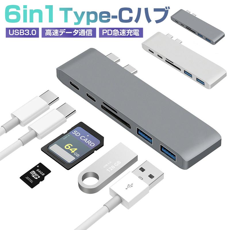 送料無料 多機能 USB-C ハブ 高速データ通信 MacBook等を充電しながら様々な機能が使えます USB ファッション通販 Type C MacBook Pro Air 販売期間 限定のお得なタイムセール 2020 ドッキングステーション 3 Hub 変換 ポート アダプタMacBook 2018 MicroSDカードスロットタイプC 6+in1 2019 Macbook Thunderbolt SD USB3.0 2019に対応